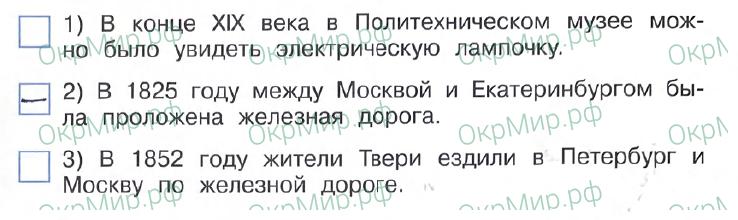 Рабочая тетрадь (Плешаков, Крючкова) 2 часть - 5. Страницы истории России. Страницы истории XIX века, ответ 3
