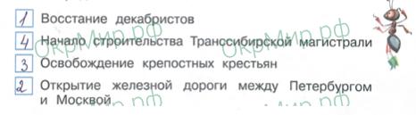 Рабочая тетрадь (Плешаков, Крючкова) 2 часть - 5. Страницы истории России. Страницы истории XIX века, ответ 1