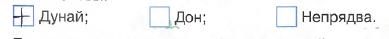 Рабочая тетрадь (Плешаков, Крючкова) 2 часть - 5. Страницы истории России. Куликовская битва, ответ 3