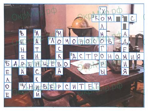 Рабочая тетрадь (Плешаков, Крючкова) 2 часть - 5. Страницы истории России. Михаил Васильевич Ломоносов, ответ 1