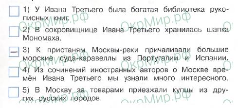Рабочая тетрадь (Плешаков, Крючкова) 2 часть - 5. Страницы истории России. Иван Третий, ответ 3