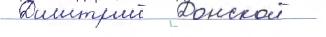 Рабочая тетрадь (Плешаков, Крючкова) 2 часть - 5. Страницы истории России. Куликовская битва, ответ 2
