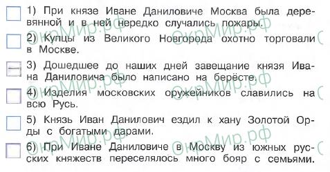 Рабочая тетрадь (Плешаков, Крючкова) 2 часть - 5. Страницы истории России. Русь расправляет крылья, ответ 1