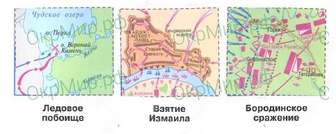 Рабочая тетрадь (Плешаков, Крючкова) 2 часть - 5. Страницы истории России. Отечественная война 1812 года, ответ 3