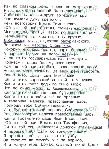 Рабочая тетрадь (Плешаков, Крючкова) 2 часть - 5. Страницы истории России. Россия в правление царя Ивана Васильевича Грозного, ответ 2
