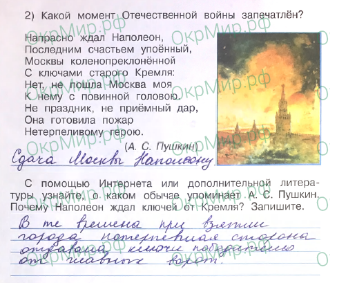 Рабочая тетрадь (Плешаков, Крючкова) 2 часть - 5. Страницы истории России. Отечественная война 1812 года, ответ 5