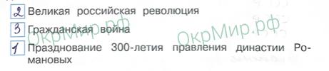 Рабочая тетрадь (Плешаков, Крючкова) 2 часть - 5. Страницы истории России. Россия вступает в XX век, ответ 8