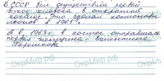 Рабочая тетрадь (Плешаков, Крючкова) 2 часть - 5. Страницы истории России. Страна, открывшая путь в космос, ответ 4