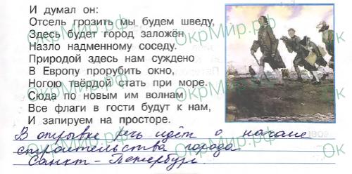 Рабочая тетрадь (Плешаков, Крючкова) 2 часть - 5. Страницы истории России. Пётр Великий, ответ 8