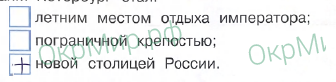 Рабочая тетрадь (Плешаков, Крючкова) 2 часть - 5. Страницы истории России. Пётр Великий, ответ 4