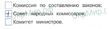 Рабочая тетрадь (Плешаков, Крючкова) 2 часть - 5. Страницы истории России. Россия вступает в XX век, ответ 7