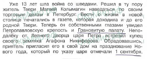 Рабочая тетрадь (Плешаков, Крючкова) 2 часть - 5. Страницы истории России. Пётр Великий, ответ 6