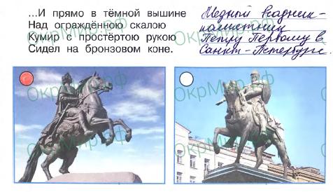 Рабочая тетрадь (Плешаков, Крючкова) 2 часть - 5. Страницы истории России. Екатерина Великая, ответ 6