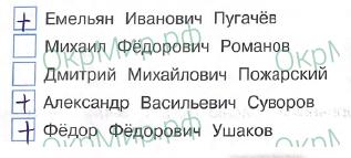 Рабочая тетрадь (Плешаков, Крючкова) 2 часть - 5. Страницы истории России. Екатерина Великая, ответ 5