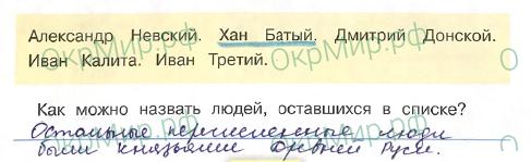 Рабочая тетрадь (Плешаков, Крючкова) 2 часть - 5. Страницы истории России. Иван Третий, ответ 4