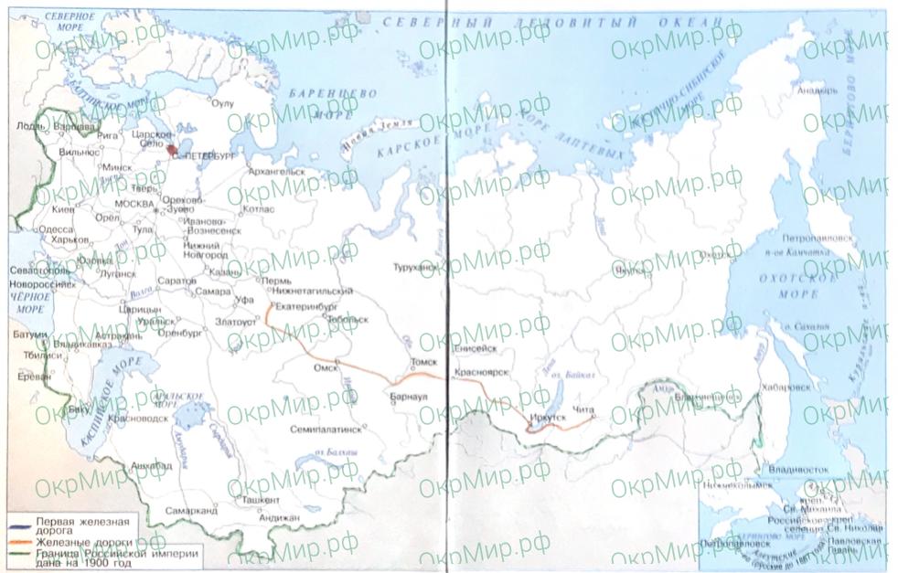 Рабочая тетрадь (Плешаков, Крючкова) 2 часть - 5. Страницы истории России. Страницы истории XIX века, ответ 2