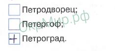 Рабочая тетрадь (Плешаков, Крючкова) 2 часть - 5. Страницы истории России. Россия вступает в XX век, ответ 4