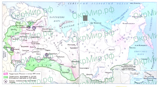 Рабочая тетрадь (Плешаков, Крючкова) 2 часть - 5. Страницы истории России. Пётр Великий, ответ 9