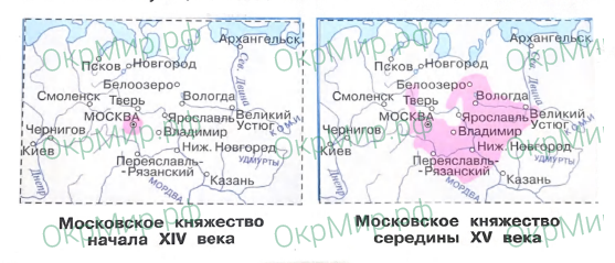 Рабочая тетрадь (Плешаков, Крючкова) 2 часть - 5. Страницы истории России. Иван Третий, ответ 1