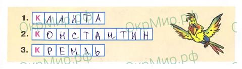 Рабочая тетрадь (Плешаков, Крючкова) 2 часть - 5. Страницы истории России. Русь расправляет крылья, ответ 2