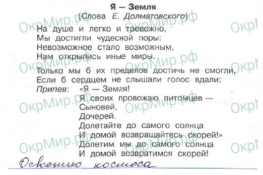 Рабочая тетрадь (Плешаков, Крючкова) 2 часть - 5. Страницы истории России. Страна, открывшая путь в космос, ответ 2