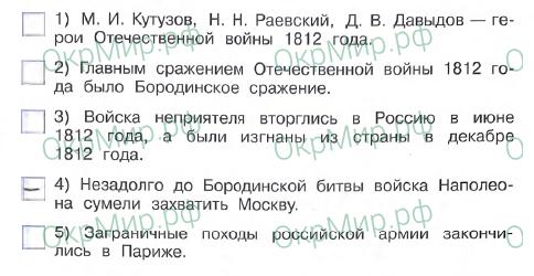 Рабочая тетрадь (Плешаков, Крючкова) 2 часть - 5. Страницы истории России. Отечественная война 1812 года, ответ 7