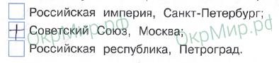 Рабочая тетрадь (Плешаков, Крючкова) 2 часть - 5. Страницы истории России. Страницы истории 1920 - 1930-х годов, ответ 1