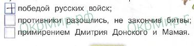Рабочая тетрадь (Плешаков, Крючкова) 2 часть - 5. Страницы истории России. Куликовская битва, ответ 7