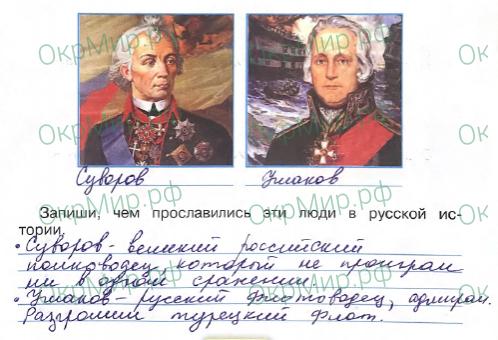 Рабочая тетрадь (Плешаков, Крючкова) 2 часть - 5. Страницы истории России. Екатерина Великая, ответ 7