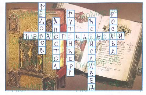 Рабочая тетрадь (Плешаков, Крючкова) 2 часть - 5. Страницы истории России. Россия в правление царя Ивана Васильевича Грозного, ответ 8