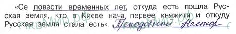 Рабочая тетрадь (Плешаков, Крючкова) 2 часть - 5. Страницы истории России. Из книжной сокровищницы Руси, ответ 1