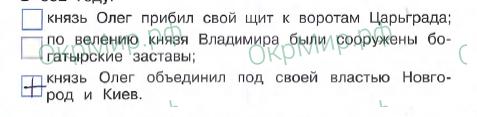Рабочая тетрадь (Плешаков, Крючкова) 2 часть - 5. Страницы истории России. Государство Русь, ответ 2