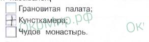 Рабочая тетрадь (Плешаков, Крючкова) 2 часть - 5. Страницы истории России. Пётр Великий, ответ 3