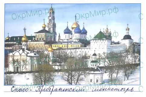 Рабочая тетрадь (Плешаков, Крючкова) 2 часть - 5. Страницы истории России. Русь расправляет крылья, ответ 3