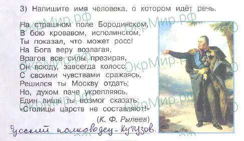 Рабочая тетрадь (Плешаков, Крючкова) 2 часть - 5. Страницы истории России. Отечественная война 1812 года, ответ 6