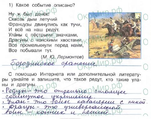 Рабочая тетрадь (Плешаков, Крючкова) 2 часть - 5. Страницы истории России. Отечественная война 1812 года, ответ 4