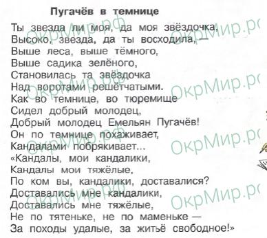 Рабочая тетрадь (Плешаков, Крючкова) 2 часть - 5. Страницы истории России. Екатерина Великая, ответ 2