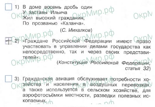 Рабочая тетрадь (Плешаков, Крючкова) 2 часть - 6. Современная Россия. Мы - граждане России, ответ 1