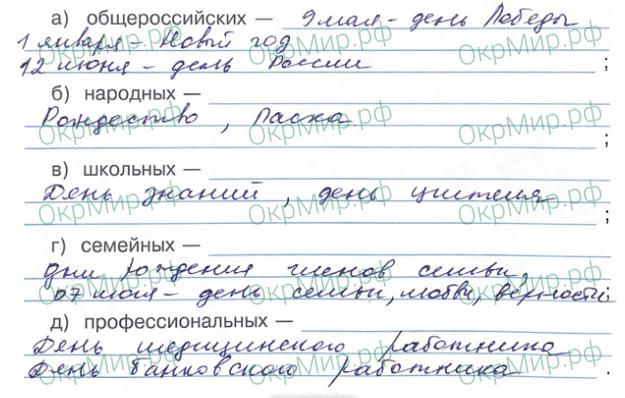 Рабочая тетрадь (Плешаков, Крючкова) 2 часть - 6. Современная Россия. Такие разные праздники, ответ 1