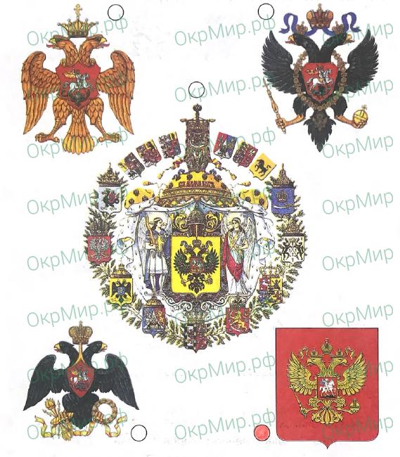 Рабочая тетрадь (Плешаков, Крючкова) 2 часть - 6. Современная Россия. Славные символы Россиии, ответ 3