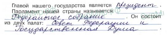 Рабочая тетрадь (Плешаков, Крючкова) 2 часть - 6. Современная Россия. Мы - граждане России, ответ 2