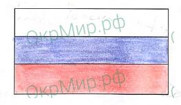 Рабочая тетрадь (Плешаков, Крючкова) 2 часть - 6. Современная Россия. Славные символы Россиии, ответ 1
