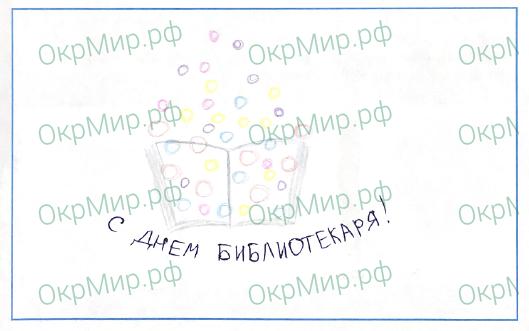 Рабочая тетрадь (Плешаков, Крючкова) 2 часть - 6. Современная Россия. Такие разные праздники, ответ 3
