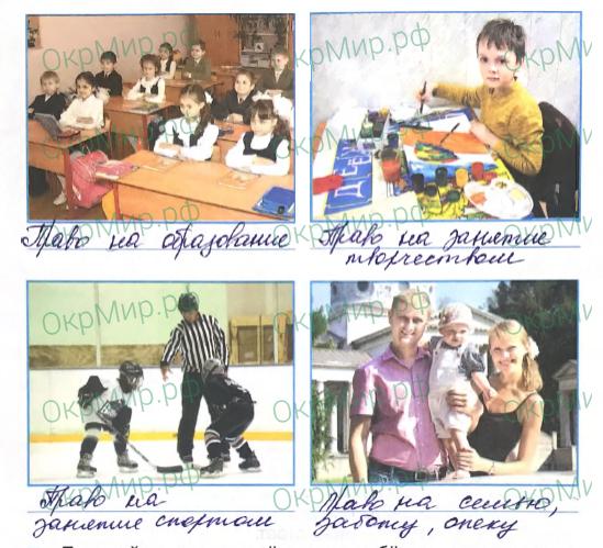 Рабочая тетрадь (Плешаков, Крючкова) 2 часть - 6. Современная Россия. Основной закон России и права человека, ответ 6