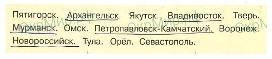 Рабочая тетрадь (Плешаков, Крючкова) 2 часть - 6. Современная Россия. Путешествие по России, ответ 2