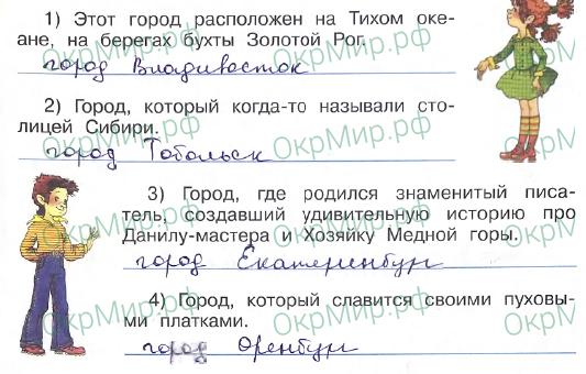 Рабочая тетрадь (Плешаков, Крючкова) 2 часть - 6. Современная Россия. Путешествие по России, ответ 4