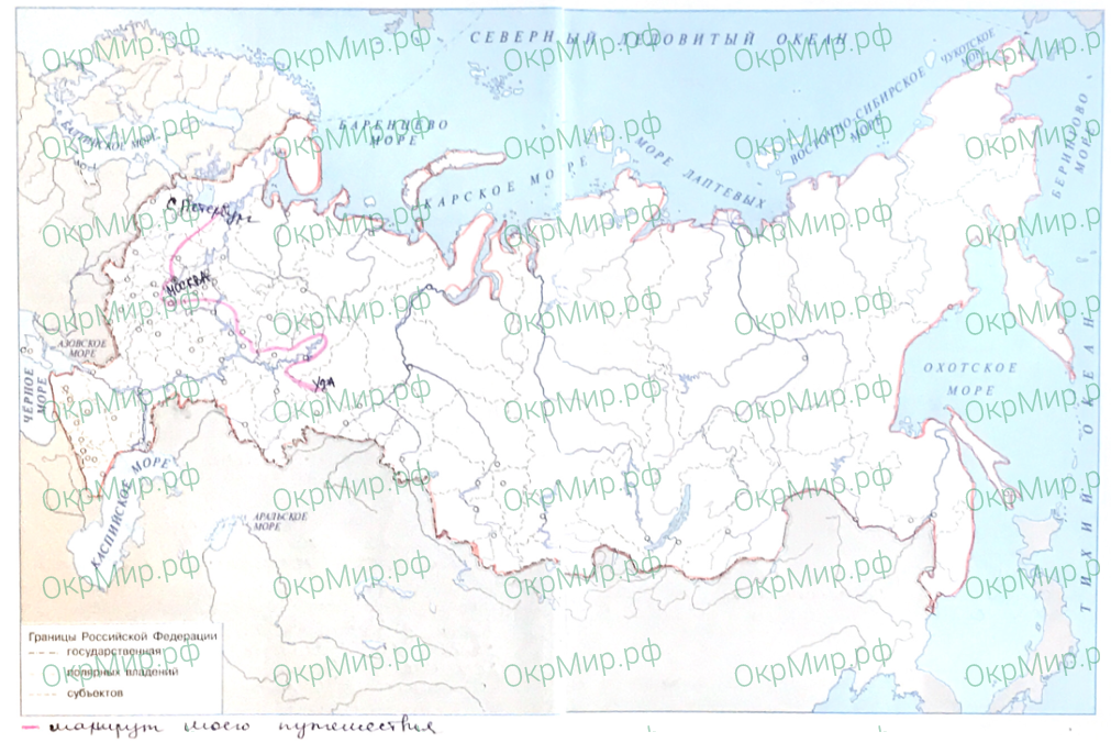 Рабочая тетрадь (Плешаков, Крючкова) 2 часть - 6. Современная Россия. Основной закон России и права человека, ответ 1