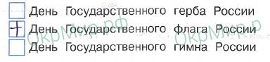 Рабочая тетрадь (Плешаков, Крючкова) 2 часть - 6. Современная Россия. Славные символы Россиии, ответ 2
