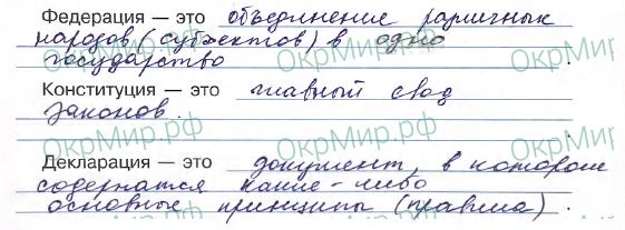 Рабочая тетрадь (Плешаков, Крючкова) 2 часть - 6. Современная Россия. Основной закон России и права человека, ответ 2
