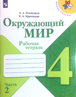 Рабочая тетрадь для 4 класса - Плешаков, Крючкова, 2 часть (2020 г.)